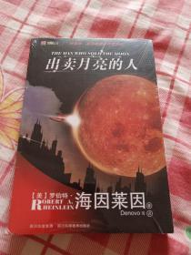 【正版现货】出卖月亮的人:世界科幻大师丛书罗伯特海因莱因
