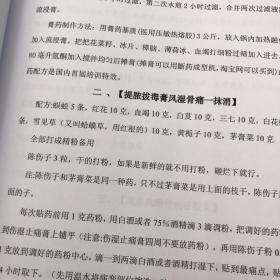 洛阳白马张氏七代祖传特效方