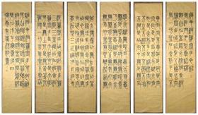 手书真迹书法:张云来篆书《心经》六条屏