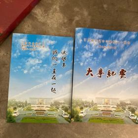 江苏省金湖中学建校六十周年1956-2016大事纪要(曾送这些年我们一直在一起)