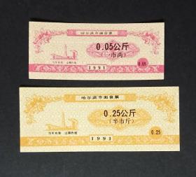 哈尔滨市面食票2枚 1991年 粮票