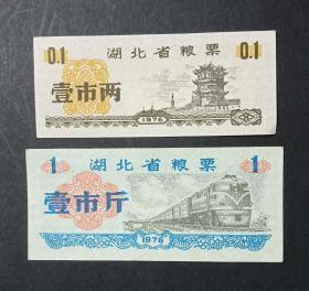 湖北省粮票 2枚 1976年 9品