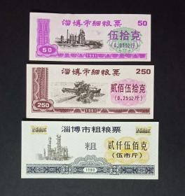 淄博市细粮票 粗粮票 共3枚 1990年 1991年