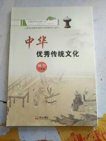 中华优秀传统文化 初中三年级
