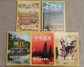 《中华遗产》2005年1、5、7、9、11月5本合售