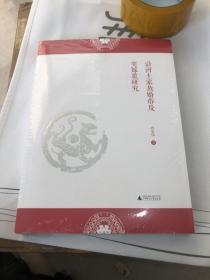 沿河土家族婚俗及哭嫁歌研究  广西师范大学出版社