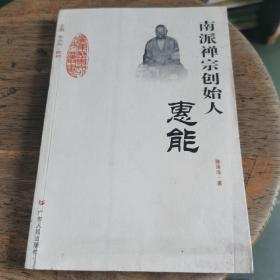 南派禅宗创始人——惠能