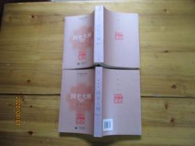 中国文库 史学类 国史大纲修订本 上下两册全.繁体竖排版【如图38号