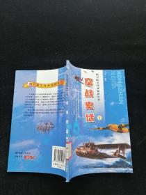 航空航天科普知识丛书:空战史话1