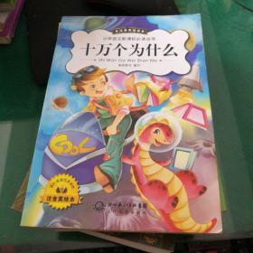 《十万个为什么》格林图书编写小学语文新课标必读丛书,注音美绘本32开216页