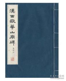 汉西岳华山庙碑(华阴本)