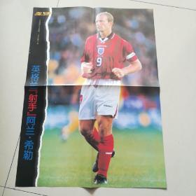 《足球世界》杂志海报1998年第21期,英格兰射手阿兰希勒一一一,佩鲁贾队中场灵魂中田英寿