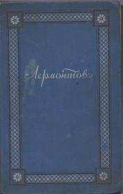 1948年版32开诗集:《ЛEPMOHTOB(奥赫托博)》【品如图】