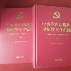 中央党内法规和规范性文件汇编(1949年10月-2016年12月)上下册