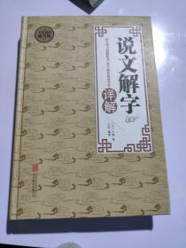 全民阅读 说文解字详解(精装)