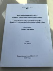 俄罗斯科学院东方研究所藏布里亚特萨满教文献目录