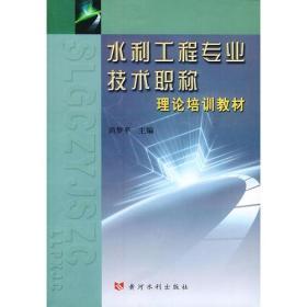 水利工程专业技术职称理论培训教材