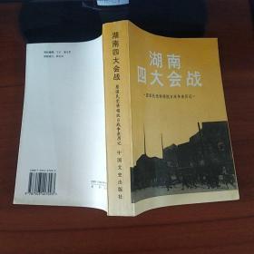 湖南四大会战 (原国民党将领抗日战争亲历记) (一版一印)