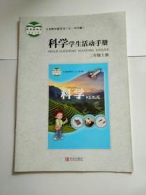 义务教育教科书(五四学制)科学学生活动手册二年级上册