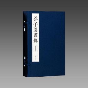【三希堂藏书】芥子园画传 3函13册 宣纸线装 四色仿真影印