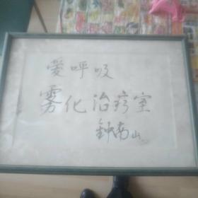 钟南山题词。