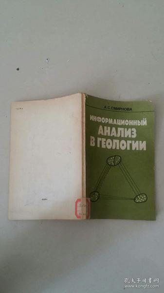 地质学资料分析  俄文版
