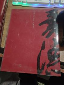 嘉德十年精品录中国古代书画 古籍善本