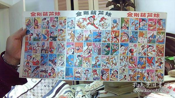 [罕见八九十年代 洋画拍画游戏牌 儿时美好回忆] 金刚葫芦妹(一大张76张)(整版未裁)(53CM*26CM)-租屋东-柜上放