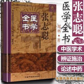 明清名医全书大成:张志聪医学全书