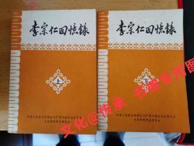 李宗仁回忆录  上下全  一版一印  带收藏卡  和检查证  20#