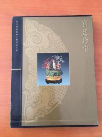 故宫博物院藏文物珍品大系:宫廷珍宝(精装+函套)