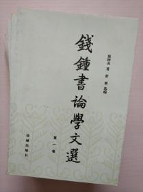 钱钟书论学文选(全六卷)