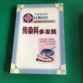 传染科多发病——中西结合自我诊疗保健指导丛书