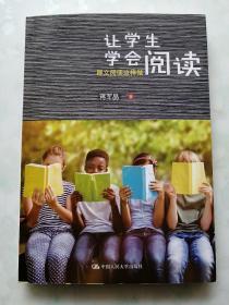 让学生学会阅读——群文阅读这样做
