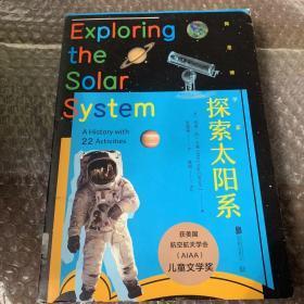我是博学家·探索太阳系