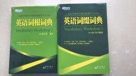 英语词缀词典:Vocabulary Workshop 1+英语词根词典Vocabulary Workshop2(两本合售)