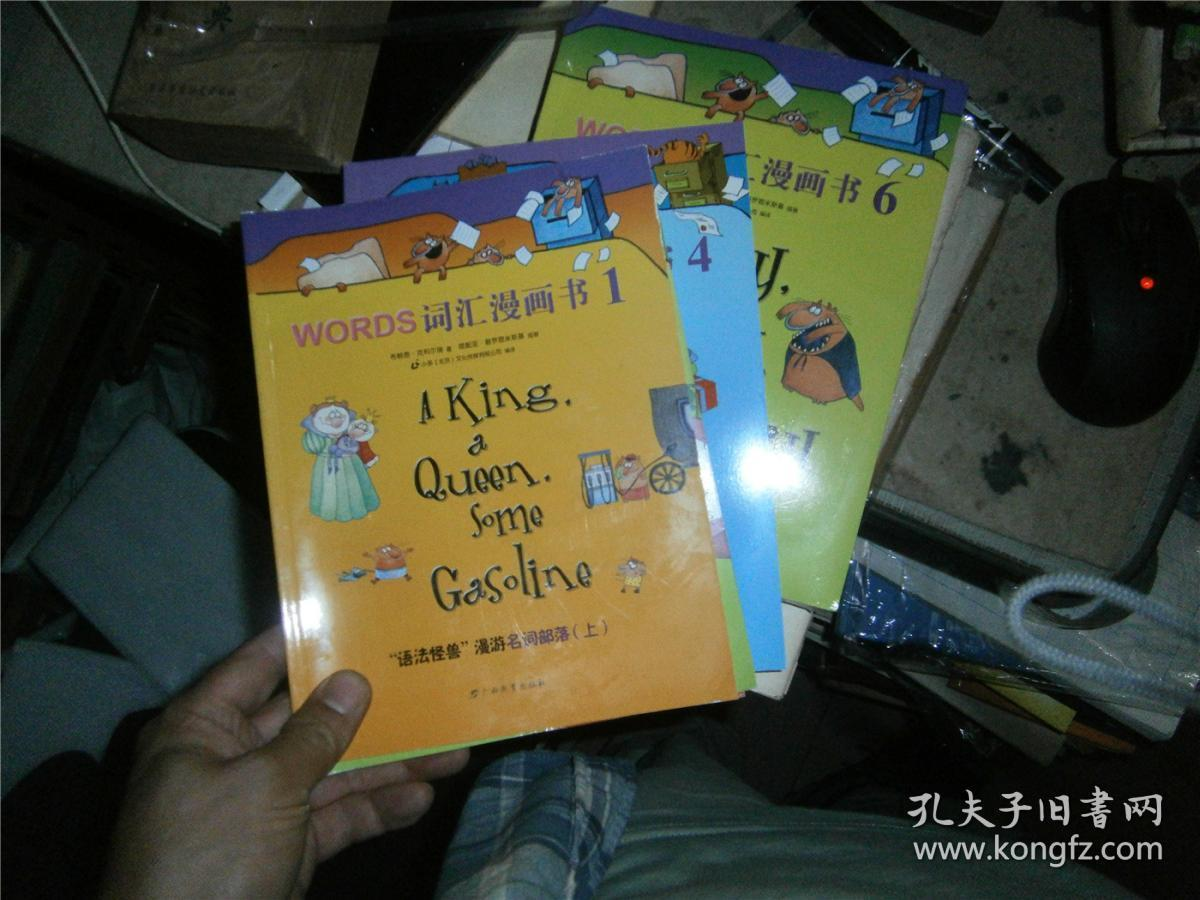 Words词汇漫画书 (1-10)