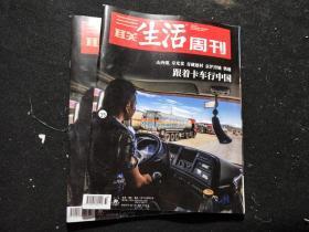 三联生活周刊 2019年8.19