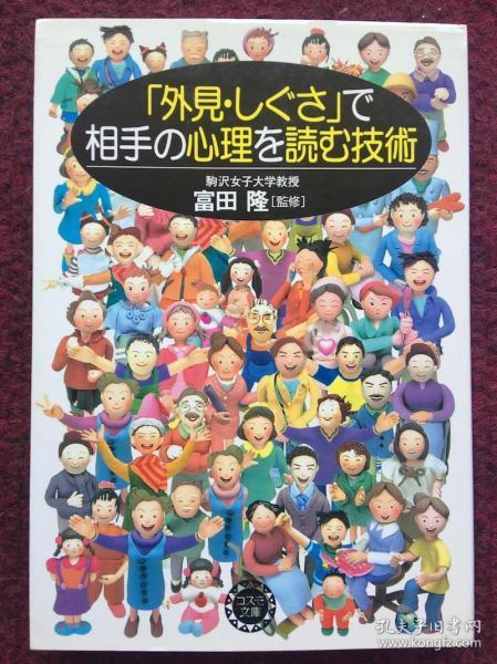 「外见・しぐさ」で相手の心理を読む技术 (コスモ文库) (日本语) 文库
