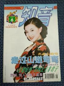 知音 1997 6