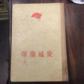 保卫延安(精装大32开本)1956年二版一印