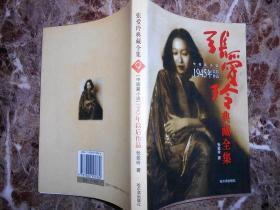 (張愛玲典藏全集9)中短篇小說(1945年以后作品)