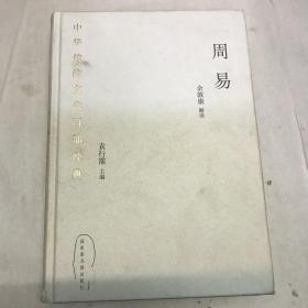 中华传统文化百部经典:周易