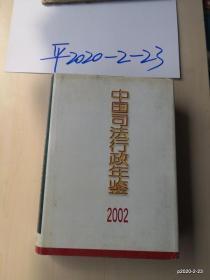 中国司法行政年鉴.2002