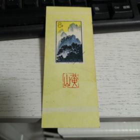 书签:黄山(8分邮票型)  北京市邮票公司制    编号  分1号册