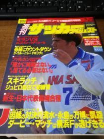 原版足球周刊1994.214;济科意甲法国阿根廷