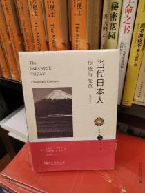 当代日本人(日本丛书)