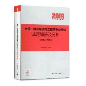 【正版】全国一级注册结构工程师专业考试试题解答及分析(2012~20