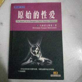 原始的性爱(社会学名著译丛)上册