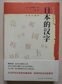 日本的汉字:岩波新书精选06
